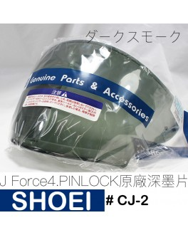SHOEI J Force4 J Cruise 原廠深墨鏡片CJ-2 PINLOCK