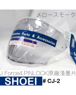 SHOEI J Force4 J Cruise 原廠淺墨鏡片CJ-2 PINLOCK