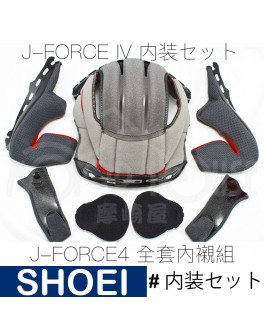 SHOEI J-Force 4 全套內襯