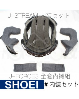 SHOEI J-Force 3 全套內襯